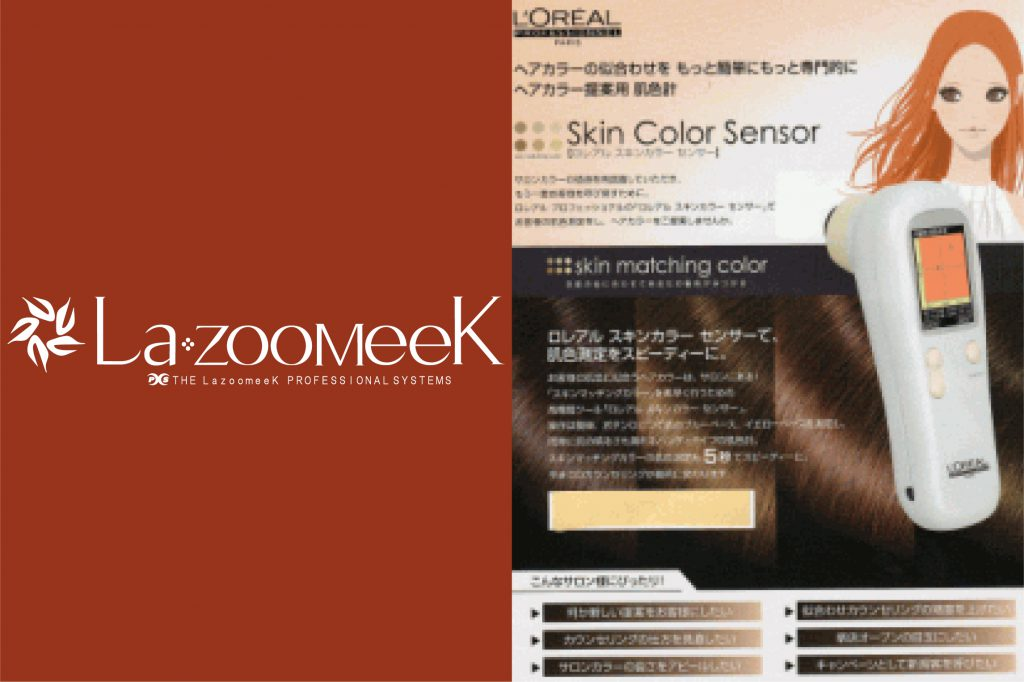 自分のお肌の色に合わせたヘアカラーとファンデーションの色