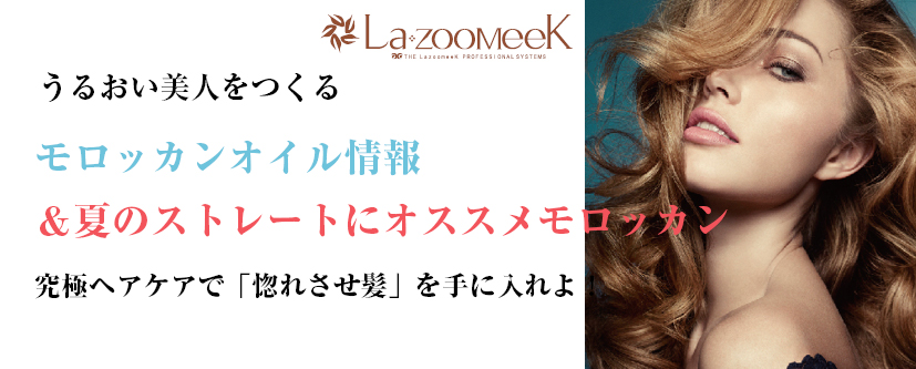 lazoomeek620+250