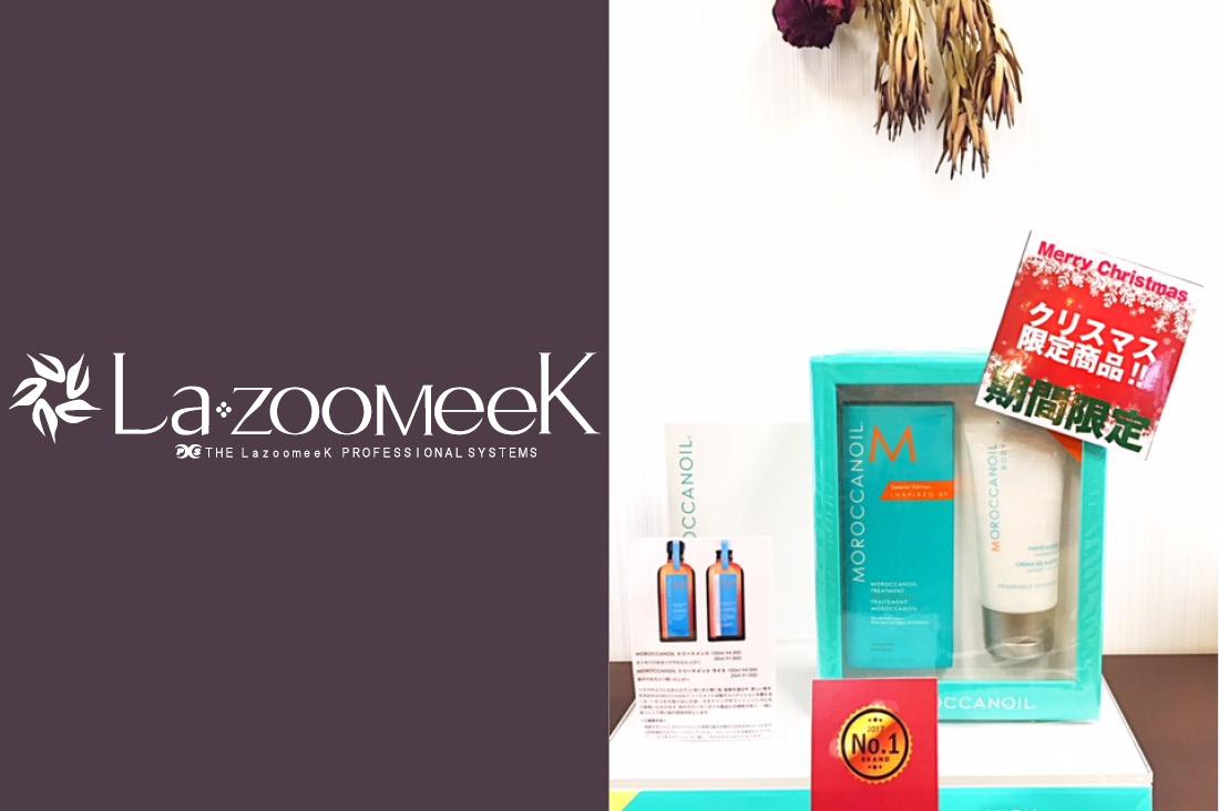 モロッカンオイルXmasキャンペーン始まってます♥