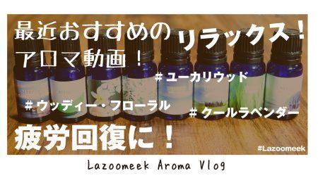 【アロマオイル】オレンジ・フローラル・ミントグレープフルーツ・ハーバルフラワー快眠効果バツグン!